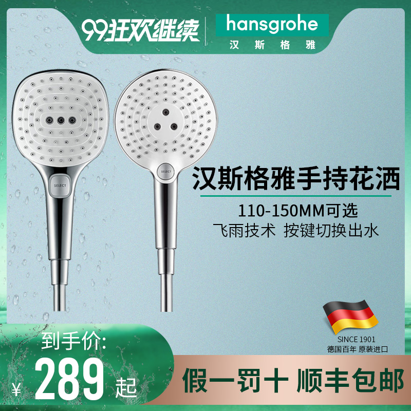 Hansgoya Flying Rain Select120 Hand-held Flower Sprinkler Household Shower Hose Set 26521407