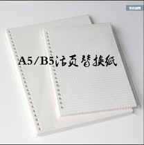 A5 B5 bin book replaces the inner page 26-hole grid paper 20-hole cross-grid blank paper notebook