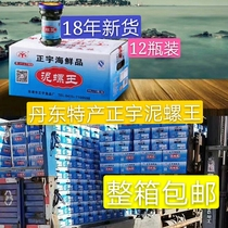 18 New goods Dandong Zhengtai snail King 12 bottles of authentic mud snail canned sand-free extremely brittle East Haven Specialty Frozen Preservation