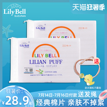 LilyBell Pure cotton pressure edge cotton Water-saving wet application special face makeup remover cotton 222 pieces