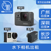 000 GoPro HERO5 rent dog 4 underwater snorkeling OLYMPUS waterproof camera rental rental deposit