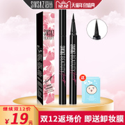 Thinking is not dizzy Eyeliner Waterproof and sweat no smudge makeup eyes genuine Eyeliner for beginners
