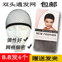 Hair NET black wig fixed stealth hair jacket Korean version Two-way elastic net hood fixed mesh wig Accessories