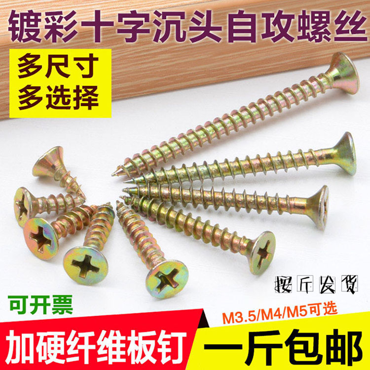 Hard fiber self-tapping screw M4 yellow color zinc dry wall cross head solid wood high hardness wall plate nail