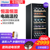 Haier Haier WS105 thermostat red wine cabinet tea cabinet solid wood household electronic wine cabinet Home Commercial