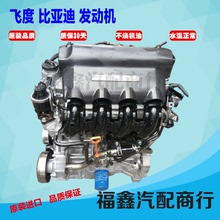 Honda flying 1.5 Si Di 1.3 BYD F3 G3 L3 fast sharp 473QB engine assembly