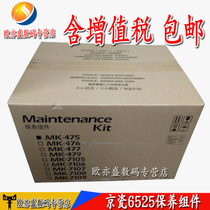 For Kyocera 6025 6525 6030 6530 maintenance Assembly heating Assembly fixing Assembly drum Assembly developing cartridge feed assembly pickup wheel condenser