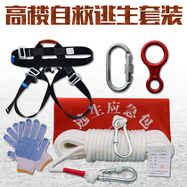 High-rise emergency escape rope fire safety rope high-rise survival rope home fire self-rescue rope slow descent set
