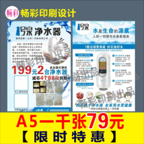 One Spring Flyer No. 1th Quan Water Purifier Propaganda color page business Card self-adhesive poster Elabel display Rack Chest Card