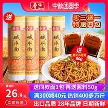 Spring silk alkali water surface cold noodles Wuhan hot dry noodles noodles fried noodles Chongqing noodles Noodles ingredients 900g * 3 send 1 pack