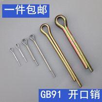 GB91 Galvanized open pin pin safety pin 髮 clamp M1.5M2M2.5M3M4M5M6M8M10M12