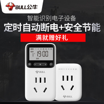 Bull timing socket household electric battery car timer charging cycle mechanical intelligent automatic power-off switch