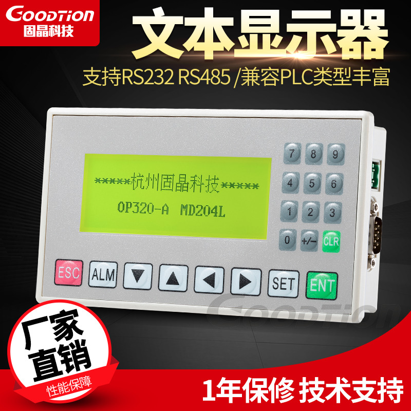 Double Crown Special Text Display OP320-A V8.0 MD204L prend en charge 232 422 485