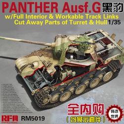 铸造世界 麦田RFM RM5019 1/35 德国黑豹G型中型坦克 全内构