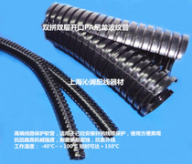 PAAD25 Double-decker open bellows-double corrugated tubes-double nylon wave tubes-high-end wire sleeves