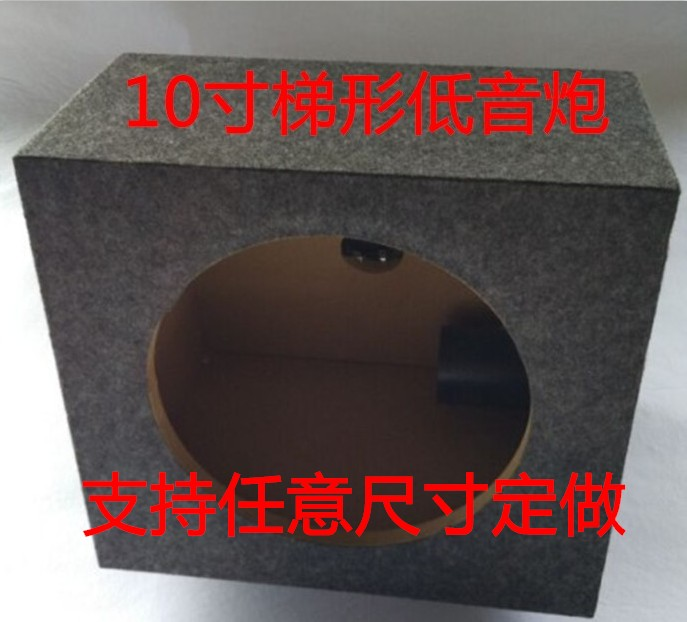 Manufacturers Car 10 inch Car Trapezoid Passive Subwoofer Speaker Empty Box Body flannel Wooden Box DIY Fittings