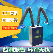 Mobile welding smoke purifier solder smoke precipitator dry smoke purification industry welding soot EIA welding