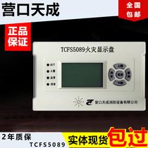 Yingkou Tiancheng Fire Display plate floor display building explicit alarm equipment spot TCFS5089