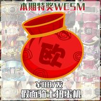 Bandai Kamen Rider lucky bag build Shi Wang 01 special photo CSM belt toy box egg DX twist egg machine lottery