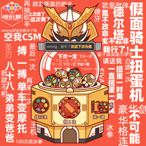 Die play box Kamen Rider online twist egg machine lottery blind box number of times Tron ride Holy Blade CSM belt drive