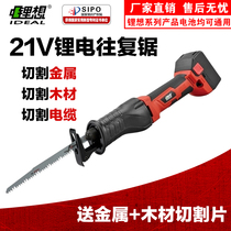 Lithium wants 21V lithium rechargeable reciprocating saw horse knife saw household hand-held chainsaw electric saw electric pruning saw
