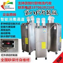 Personnel channel disinfection machine pig Farm Farms ultrasonic atomization Spray disinfection machine breeding channel disinfection machine