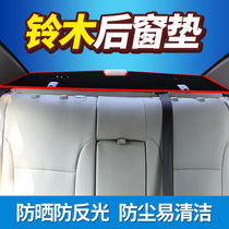 Changan Suzuki Vitra shading Front Valiant Swift SX4 Kai Yue automobile retrofit Decoration special light avoidance pad