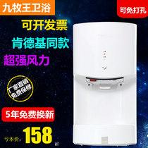 Nine Shepherd automatic induction dryer dry mobile phone hotel bathroom high-speed dry hand dryer mobile phone blowing mobile phone