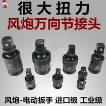 Air gun universal joint electric wrench sleeve pneumatic wrench interface movable joint rotary joint steering head