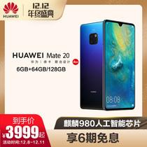 (双12享6期免息)Huawei 华为 Mate 20 全面屏珍珠屏超大广角徕卡三镜头旗舰正品智能手机mate20x