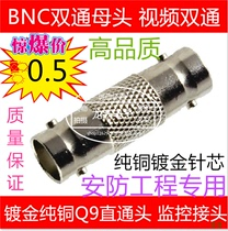 10 RMB 5 BNC straight head mother to mother adapter monitor Q9 to connector video cable Connection head
