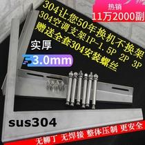 Support de climatisation en acier inoxydable 304 épaissi cadre externe beau Gree 1.5p 2 chevaux 3P support extérieur universel