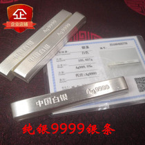 9999 Investment silver bar Silver raw material Sterling silver Silver material Silver block Silver brick Broken silver ingot processing Investment collection and recycling