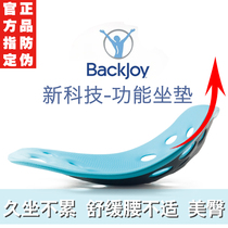 (Special Offer) genuine BackJoy office beautiful buttocks pregnant woman buttocks hemorrhoids correction sitting position protection waist cushion