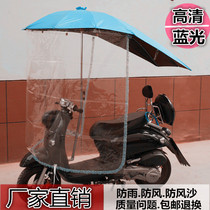 Electric car sunshade pedal car sun umbrella new battery car umbrella dovetail umbrella cover umbrella sun umbrella poncho