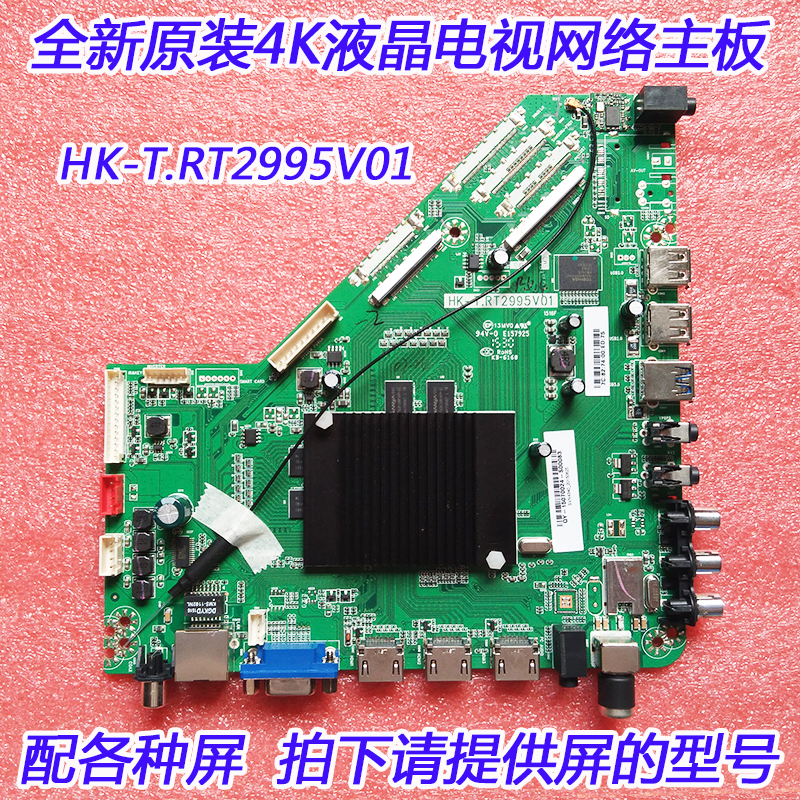 Original 4K LCD TV drive board intelligent network TV board HK-T.RT2995V01 motherboard