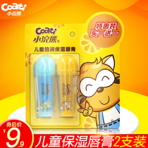 Daily special Small Raccoon lip balm child Lipstick Baby Moisturizing Lip Balm 3.5g2 only