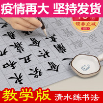 Practicing brush copybook water writing cloth set calligraphy practice paper beginner Yan zhenqing more Pagoda Water Practice words adult quick-drying primary school students imitation rice paper thickened washing cloth rice word lattice water write blank