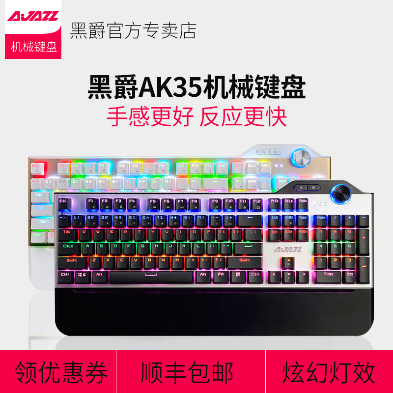Black Jue AK35 Assassin mechanical keyboard green axis red axis tea axis black axis lol104 game rainbow backlight