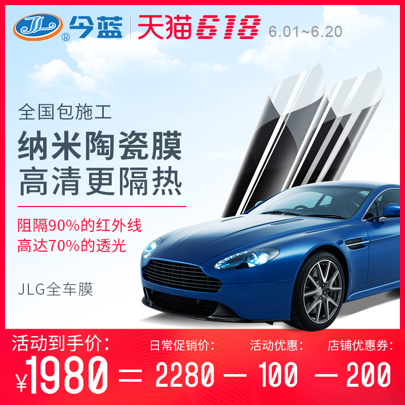 Today Blue JLG Vehicle Membrane Front Windshield Flameproof and Heat Insulation Film Solar Membrane Vehicle Window Full Membrane Car
