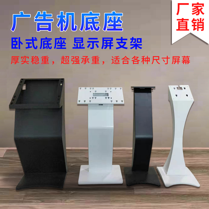 Machine de publicité affichage horizontal de base écran tactile sol-plafond stand vertical tout-en-un machine K-type petite base de taille