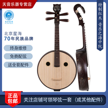 Beijing Xinghai Zhongxuan musical instruments special redwood in the first study of the majors in the 85112Y