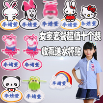 Free Kindergarten Baby Embroidery name sticker Embroidery Cloth Sticker Childrens name sticker can sew Embroidery