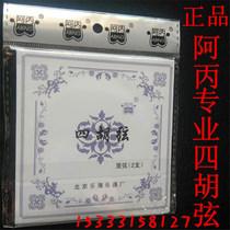 Genuine Ashi Hu Yingshi hu Set string Sihu accessories professional four Hu Yingshi hu inner and outer strings