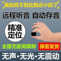 Anti-listening anti-eavesdropping device mobile phone call WeChat eavesdropping wireless household tracking sound theft detection instrument