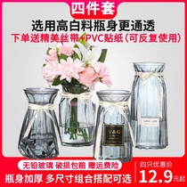 [Four] Glass vase ornaments Nordic living room water-nourished rich bamboo transparent decorative large and small dry flower vases