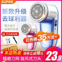 Supor sweater ball trimmer rechargeable household clothes hair shaving machine shaving suction to remove the hair ball artifact