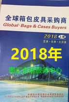 2018 123th Canton Fair Global Buyers Directory-Luggage leather Goods