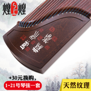 Huang Zheng Zhenshuiwuxiang played solid professional entry beginners grading guzheng accessories to send