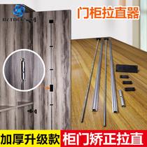 Thickened wardrobe door straightening device to prevent wardrobe door panel deformation straightening device cabinet door panel straightening rod Collimator